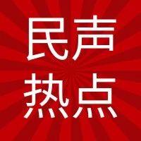 政民信箱:夹江县民生求助问题,县相关部门在线解答