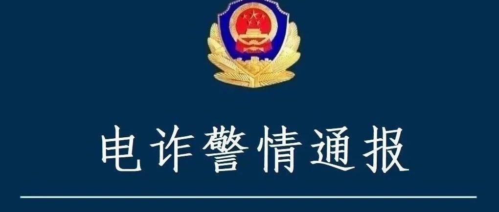 汉中一学生追星被骗11万