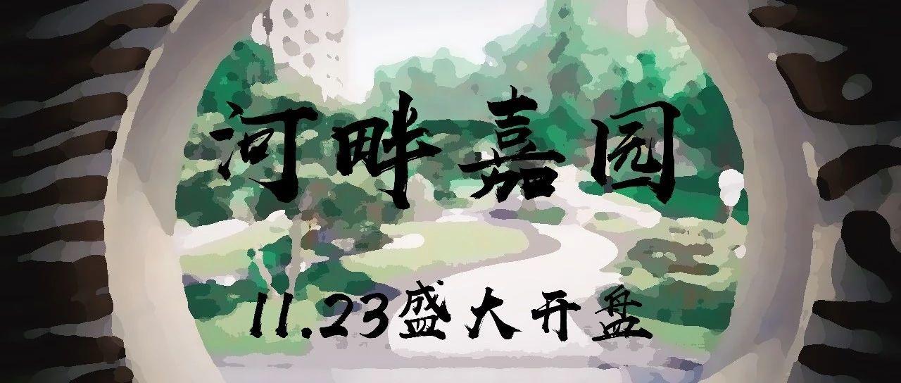 河畔嘉�@|11.23耀世�_�P