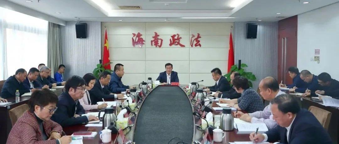 刘星泰:深入学习宣传贯彻省委七届九次全会精神