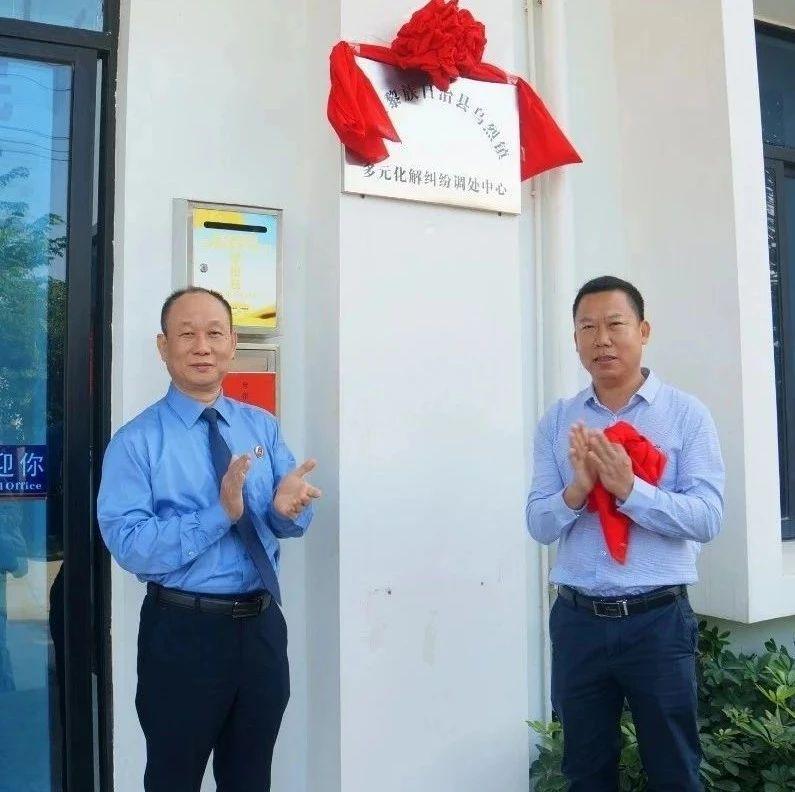 乌烈镇矛盾纠纷多元化解调处中心在昌江检察院乌烈检察室揭牌成立