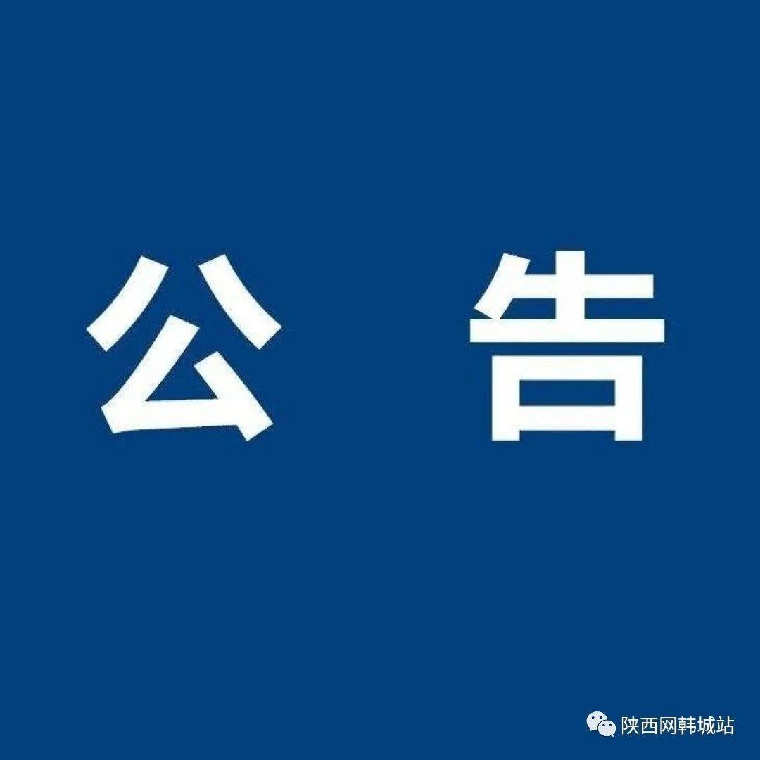 韩城市博物馆9月28日临时闭馆公告