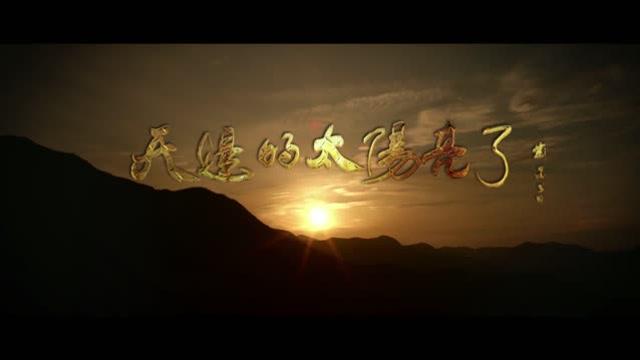 电影《天边的太阳亮了》预告片