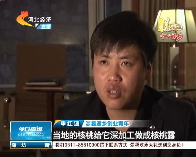 河北卫视《咱们的新时代》播出涉县返乡创业青年申红波的创业故事
