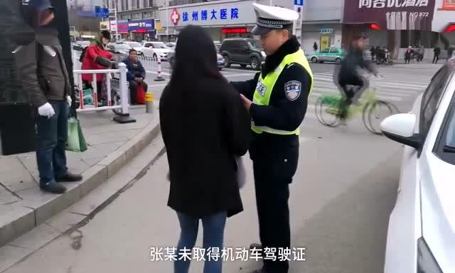 女子无证驾驶被查对民警撒娇求原谅