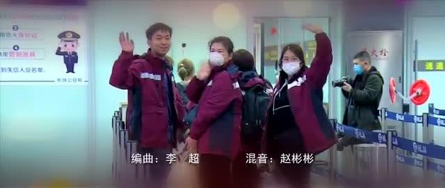 """《敬爱的人》献给战斗在抗击""""疫情""""的一线医务工作者"""