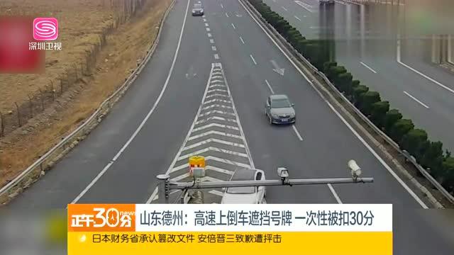 司机高速上倒车遮挡号牌一次性被扣30分