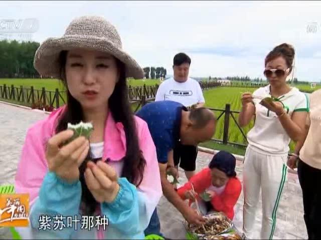 CCTV-7军事农业频道[美丽中国乡村行]澳门轮盘赌场奇遇记