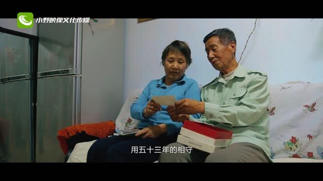 【视频】金婚老人-邢海&高淑琴