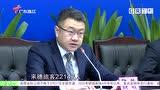 广州:一外籍男子违反居家隔离规定被处罚