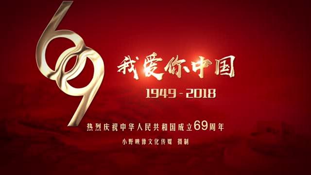 【视频】-2018澳门轮盘赌场县喜迎国庆-我爱你中国