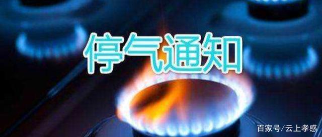 「停气通知」湖北云梦中燃2020年1月3日至8日进行城网试压查漏工作