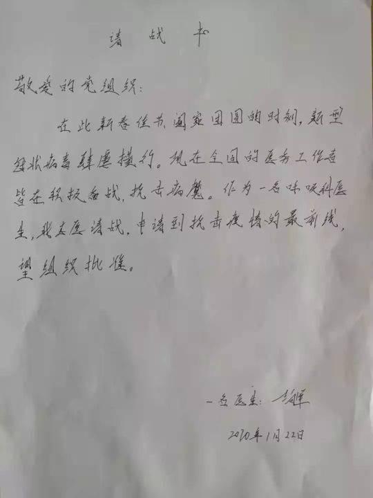 成都青白江医生王向军:从国外回来刚下飞机就请求归队