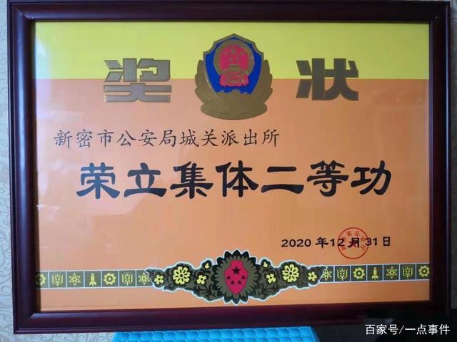 新密市公安局城关派出所被河南省公安厅授予集体二等功奖励