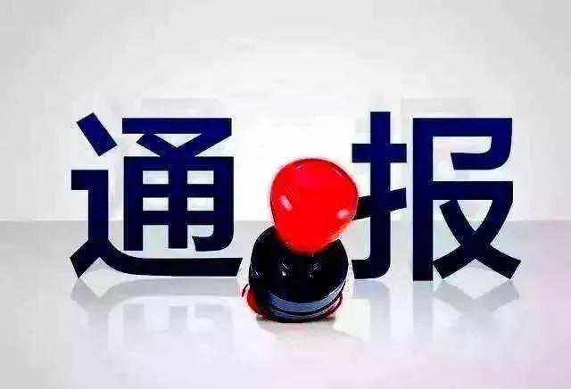"""为赌场充当""""保护伞"""",毕节威宁县两名警察被查处"""