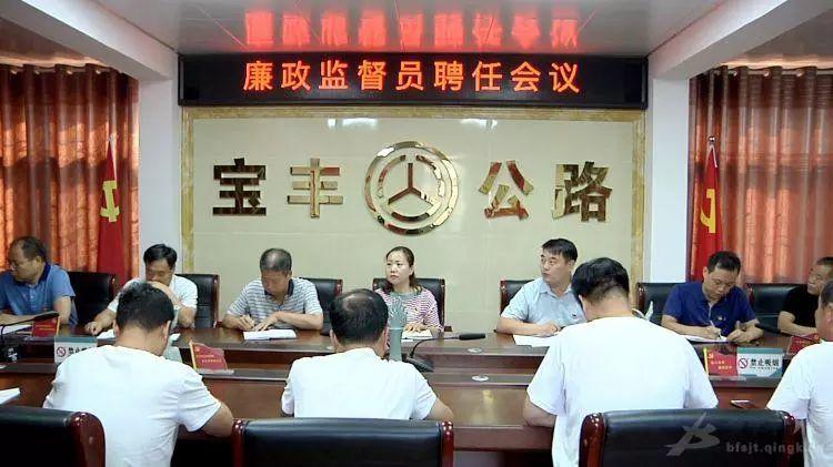宝丰县公路管理局聘请6名廉政监督员