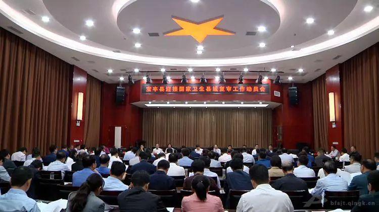 宝丰县全力以赴做好国家卫生县城复审工作