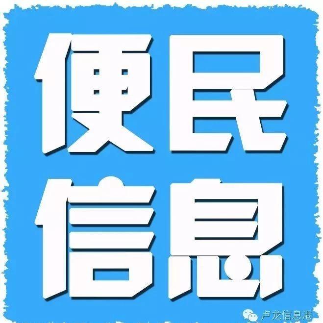 卢龙县0621便民信息