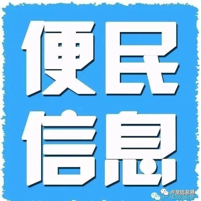 卢龙县1015便民信息