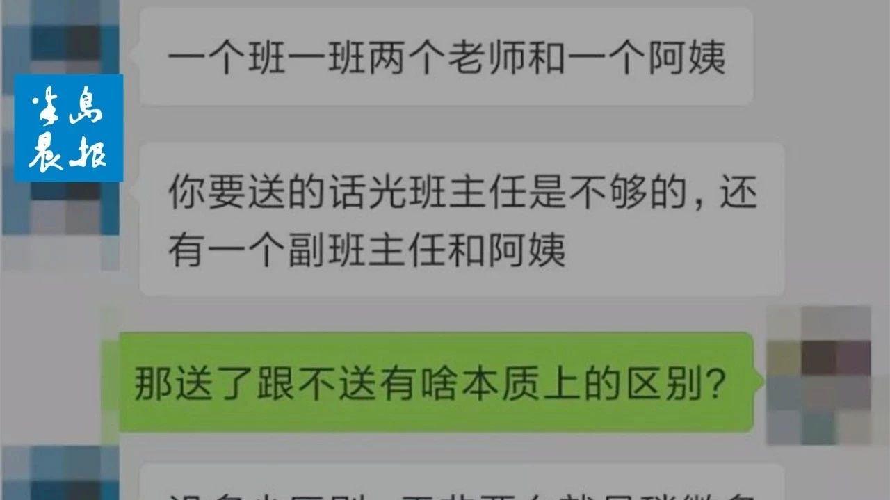 一家长与老师的聊天记录曝光!教师节要不要送礼?网友争议,老师这样说…