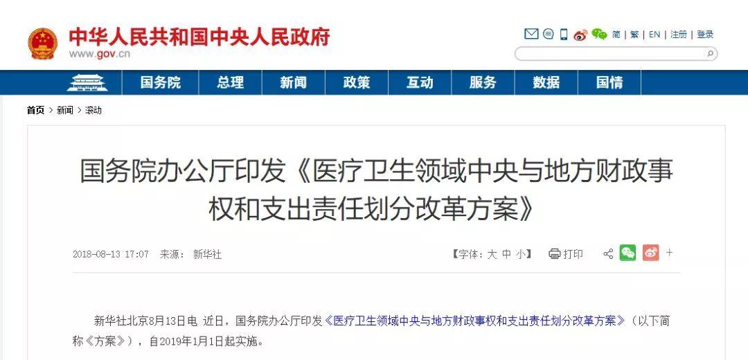 国务院宣布:生孩子有补助了!明年1月起实施