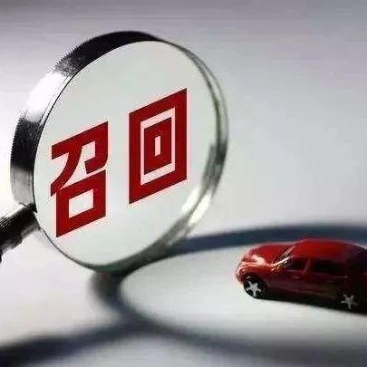南溪车主注意!又有一批汽车紧急召回!涉及多个品牌,超35万辆!