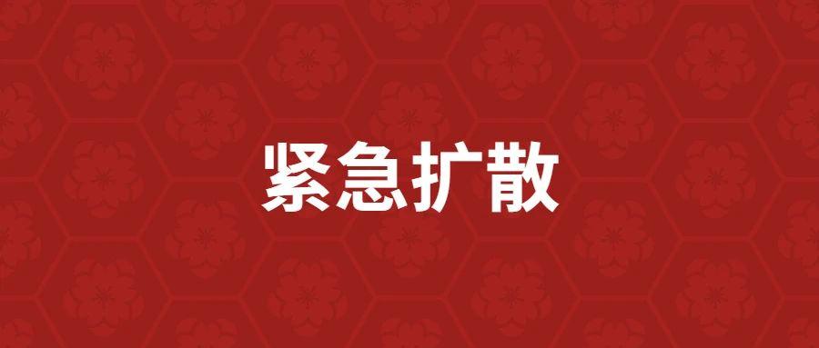 今天,请为平川所有学生扩散!