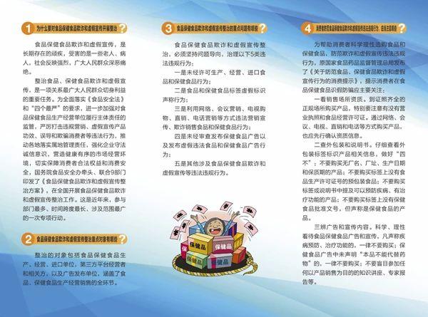 """霍邱县市场监管局保健食品""""五进""""专项科普宣传"""