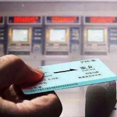 注意了!火车票购票出新规,或将影响你出行~