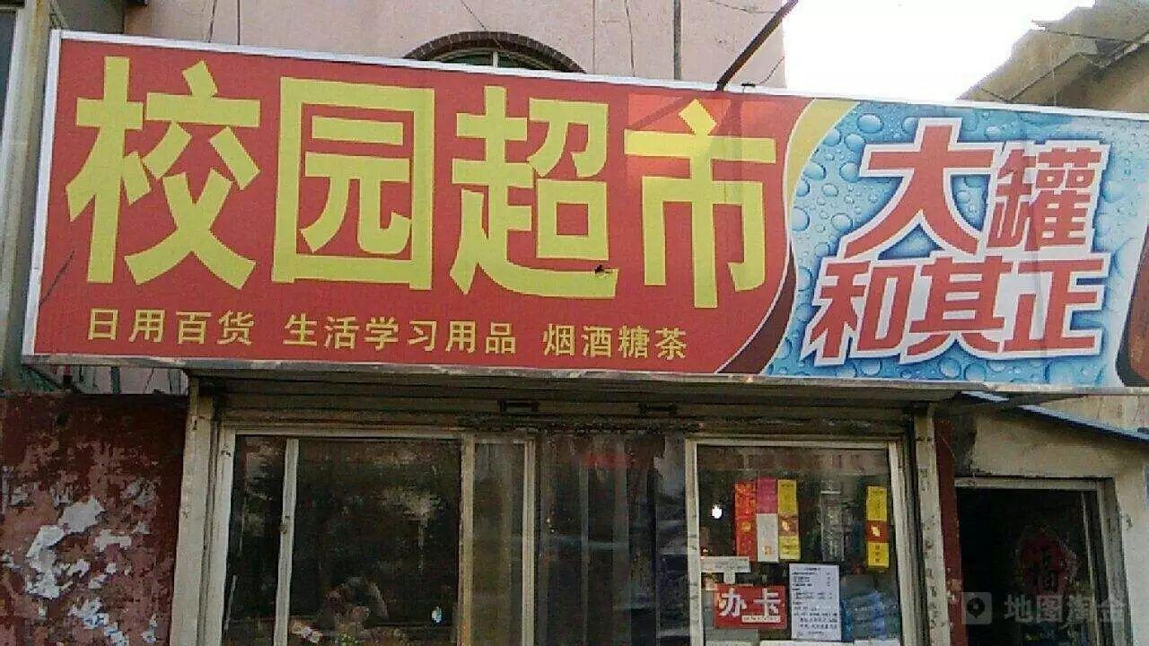 4月1日起!中小学不准在校内开小卖部、超市!