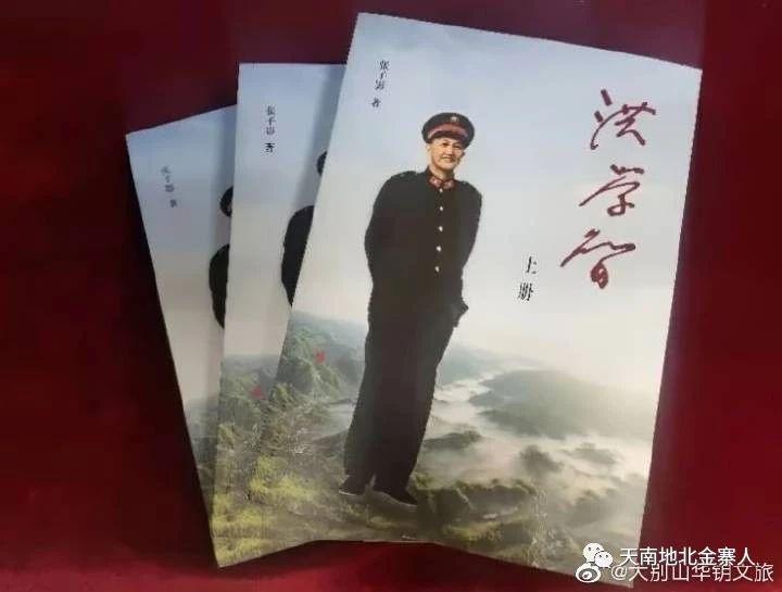 文学传记《洪学智》出版发行