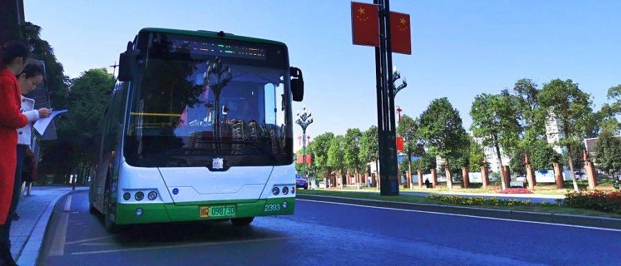南溪人注意!宜宾30多条公交线临时调整!涉及南岸、老城区、临港、?#36758;?#21271;…