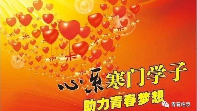 """临泉县2019年""""爱心圆梦大学""""助学行动开始!"""