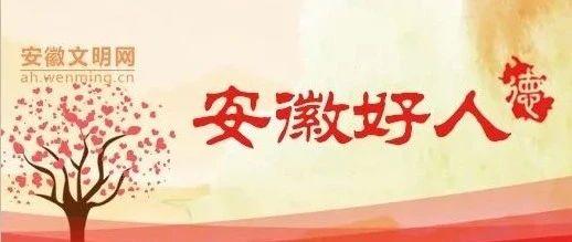 """2020年9月份""""安徽好人""""榜单揭晓,金寨窦贤如榜上有名!"""