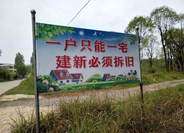 """滁州村民注意!宅基地管理:3种行为被""""禁止""""!申请宅基地不得违反多个原则!"""