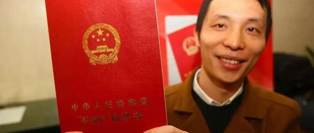 2021年,宅基地开始发证!签名有3大要求,滁州人千万别填错了