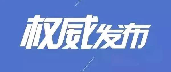 高青县油区工委能源处副主任刘建波接受审查调查