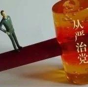 """萍�l市�o委通��5起落��全面��乐吸h""""����任""""不力被���典型案例"""
