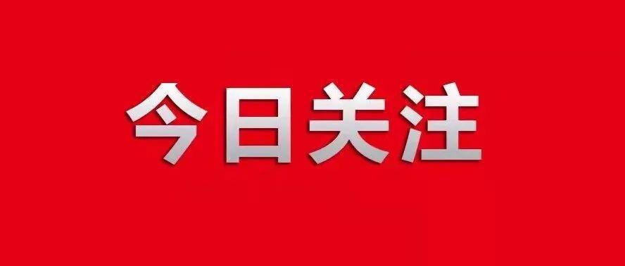 新一届六安市委领导班子选举产生
