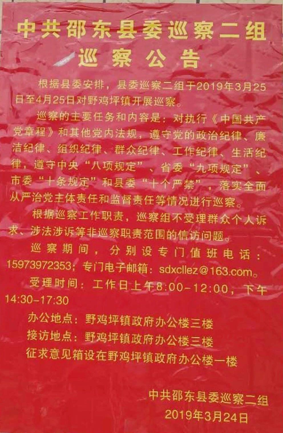 邵东县委巡查组3月25日至4月25日对野鸡坪镇开展巡查!