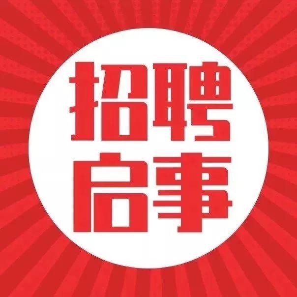 �I海新�^公安局公�_招聘警�蛰o助人�T的公告