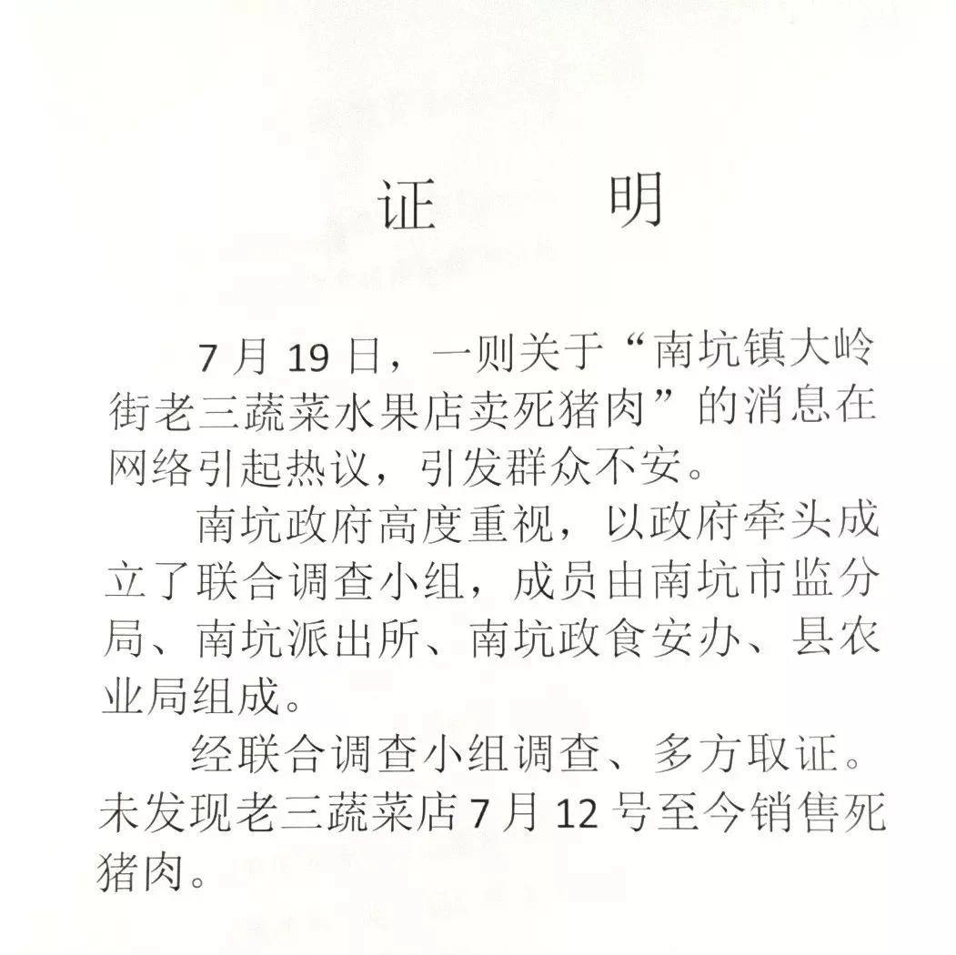 """�W�鳌澳峡哟�X�u死�i肉""""事件,真相在�@里!"""