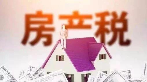 房产税,这次真的来了!新安这几类人将受影响……