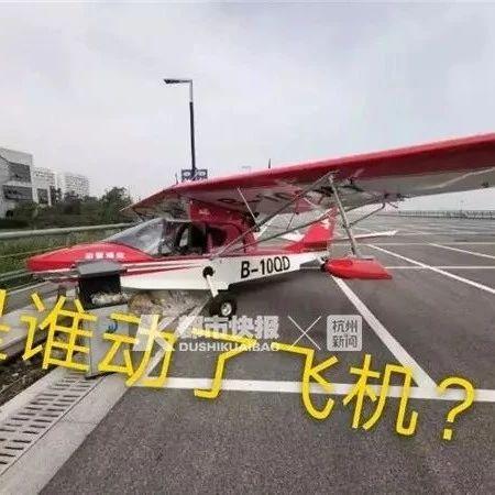 13岁男孩凌晨偷开两架飞机!飞行基地总监:靠观察就学会,不得了