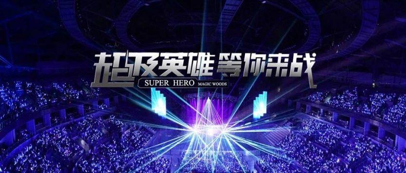 """南溪""""着魔""""了丨10月19日,""""超级英雄""""降临万人广场"""