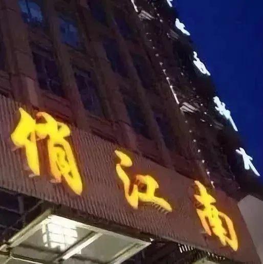 俏江南倒闭真相:对员工好坏,直接决定了企业的生死!