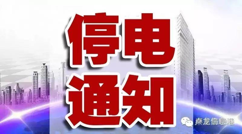 卢龙县10月16日停电通知