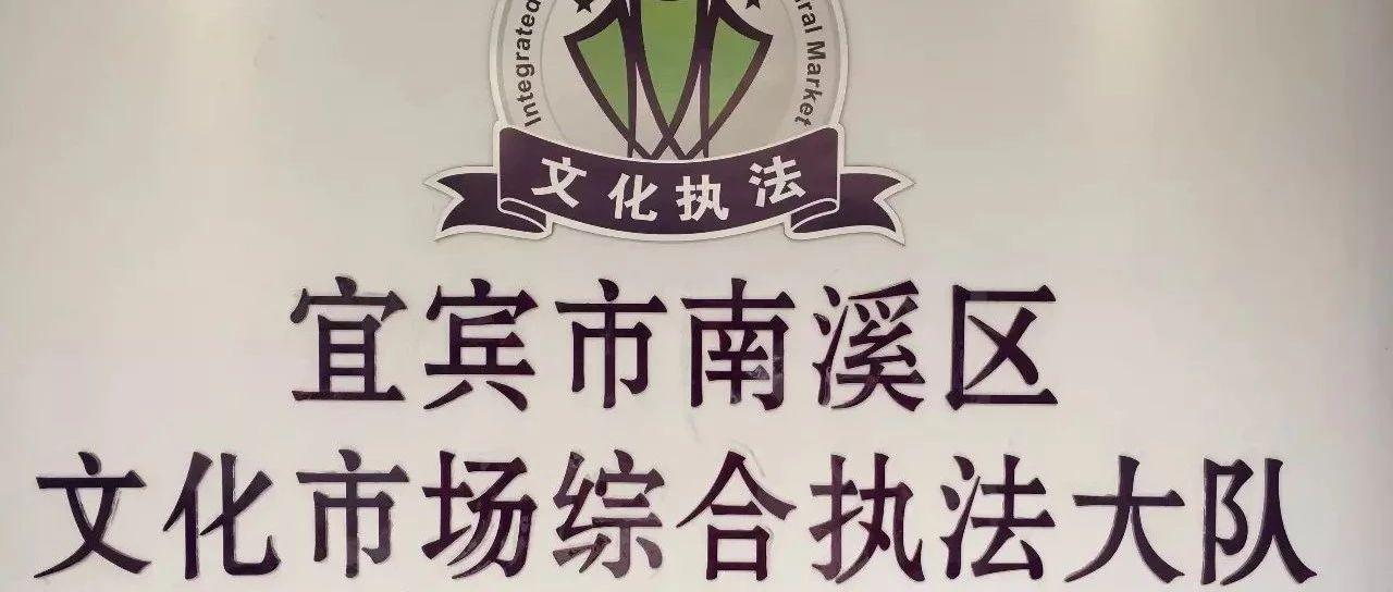 南溪10家网吧,4家书店,1家KTV被处罚!