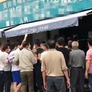 疑打针致人死亡!湛江吴川市区某卫生服务站围满群众...