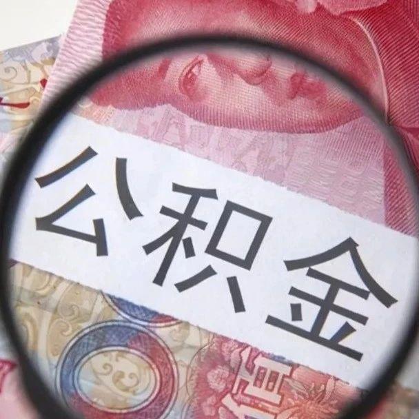 @滁州人,公积金要被取消了?权威部门给出答案,不要再乱造谣了!